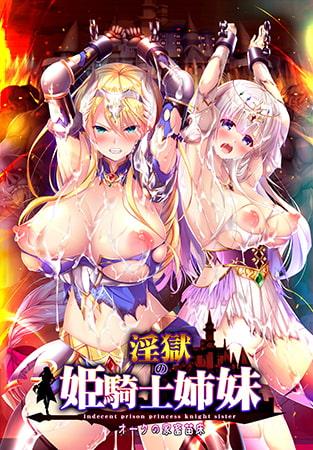 【エロゲー】淫獄の姫騎士姉妹 第4章 奴隷オークション編 【Android版】のアイキャッチ画像