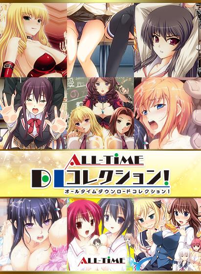 【エロゲー】ALL-Time DLコレクション!のアイキャッチ画像